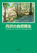 丹沢の自然再生本