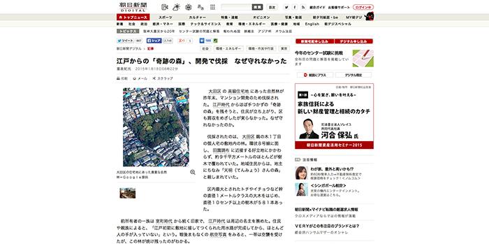 朝日新聞0119