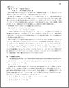 社寺林資料