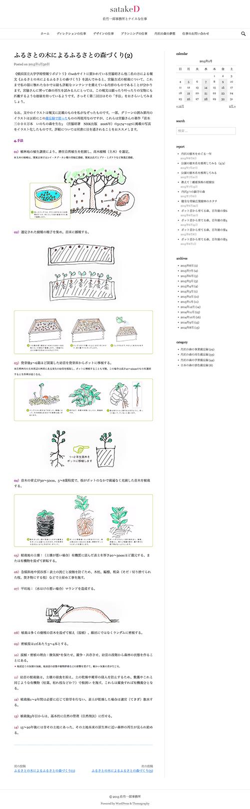 illust_plant