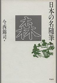 日本の名随筆21